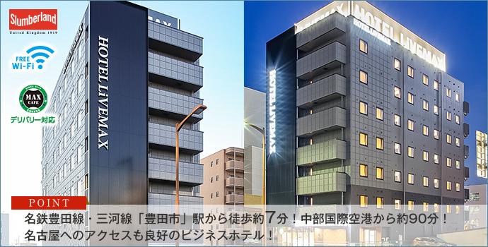 豊田市駅 ホテル予約