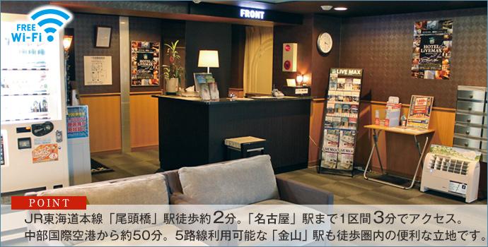 ホテルリブマックス名古屋