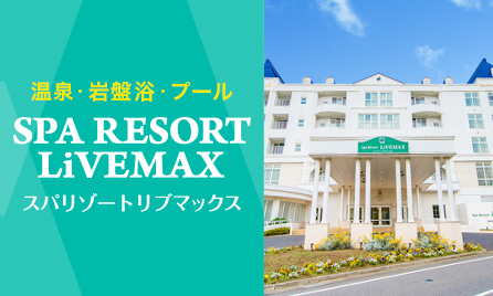 SPA RESORT LiVEMAX