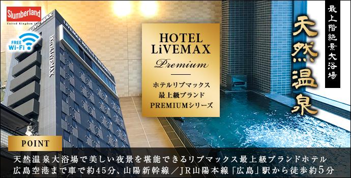 天然温泉ホテルリブマックスPREMIUM広島