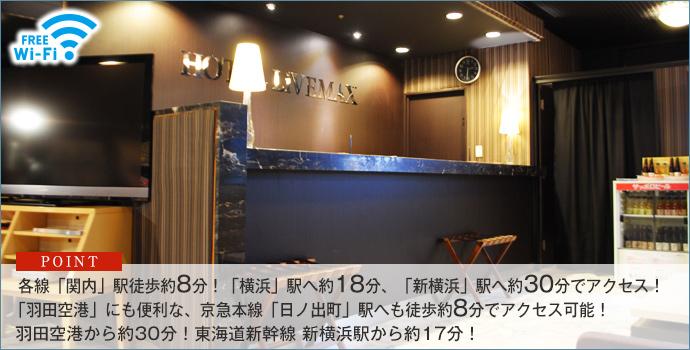 ホテルリブマックス横浜関内