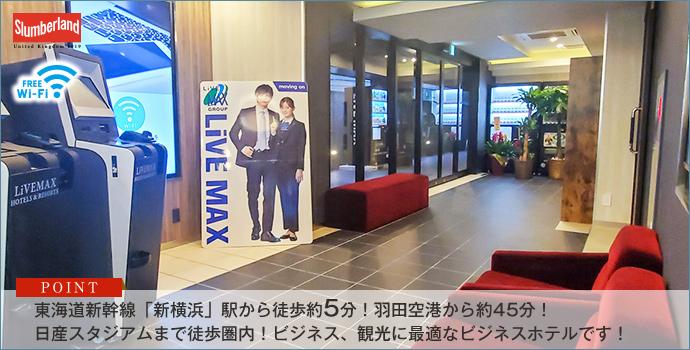ホテルリブマックス新横浜