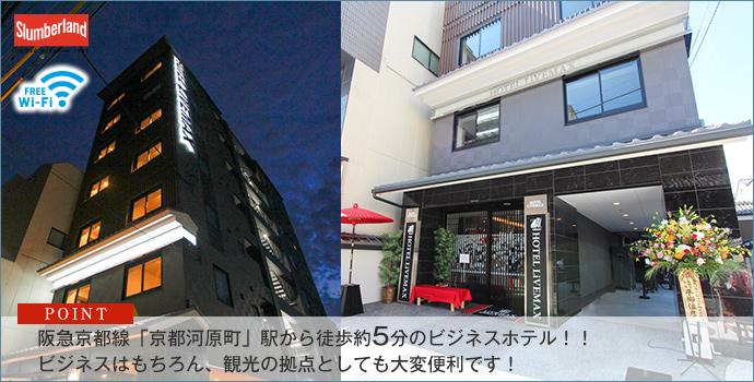 ホテル 安い ビジネス 京都
