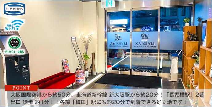 ホテルリブマックス心斎橋EAST