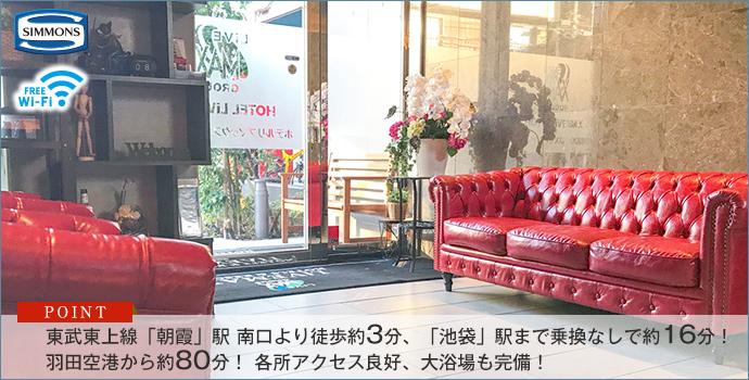 ホテルリブマックス埼玉朝霞駅前