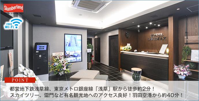 ビジネスホテル 浅草駅