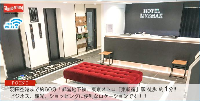 ホテルリブマックス新宿歌舞伎町明治通