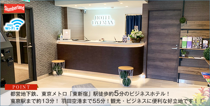 ホテルリブマックス新宿歌舞伎町