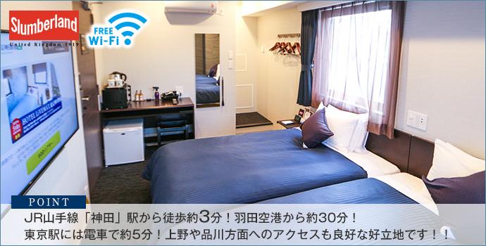 神田 ホテル 安い